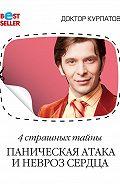 Андрей Курпатов - 4 страшных тайны. Паническая атака и невроз сердца