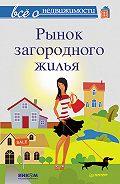 Коллектив Авторов -Все о недвижимости. Рынок загородного жилья