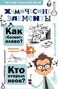 Александр Болеславович Иванов -Химические элементы