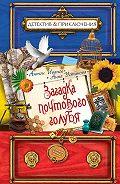 Анна Устинова - Загадка почтового голубя