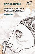 Дарья Димке -Зимняя и летняя форма надежды (сборник)