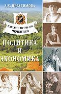 Зарема Ибрагимова -Царское прошлое чеченцев. Политика и экономика