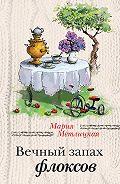 Мария Метлицкая -Вечный запах флоксов (сборник)