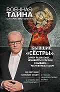 Игорь Прокопенко -Бывшие «сёстры». Зачем разжигают ненависть к России в бывших республиках СССР?