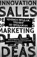 Дэйв Томпсон -Чемпион продаж. Тренинг попродажам. Книга-тренинг. Повышаем эффективность продаж идоходы продавца