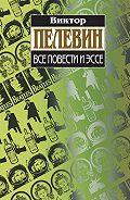 Виктор Пелевин -Все повести и эссе