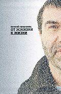 Евгений Гришковец - От ЖЖизни к жизни