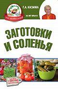 Галина Кизима -Заготовки и соленья