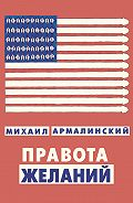 Михаил Армалинский -Правота желаний (сборник)