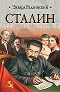 Эдвард Радзинский -Сталин. Жизнь и смерть