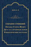Артур Конан Дойл -Письма Старка Монро. Дуэт со случайным хором. Романтические рассказы (сборник)
