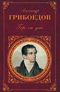Александр Сергеевич Грибоедов -Горе от ума (сборник)