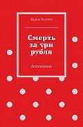 Вадим Голубев -Смерть затри рубля. Детективы