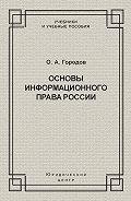 Олег Городов - Основы информационного права России