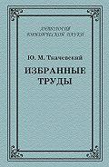Юрий Ткачевский, А. Пашковская - Избранные труды