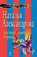 Наталья Александрова - Кастинг Синей Бороды