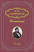 Павел Анненков - Н. В. Гоголь в Риме летом 1841 года