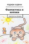 Родион Кудрин -Фантастика и котики. Рецензии нароманы