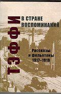 Надежда Тэффи -В стране воспоминаний. Рассказы и фельетоны. 1917–1919