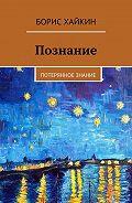 Борис Хайкин -Познание. Потерянное знание