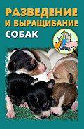 Илья Мельников -Разведение и выращивание собак