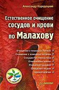 А. В. Кородецкий -Естественное очищение сосудов и крови по Малахову