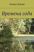Леонид Черняк -Времена года