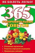Лилия Гурьянова -365 оздоровительных советов