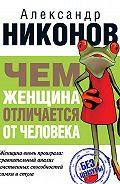 Александр Никонов -Чем женщина отличается от человека