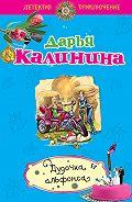 Дарья Калинина -Дудочка альфонса