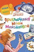 Марина и Сергей Дяченко -Приключения Маши Михайловой
