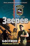 Сергей Зверев -Гавайская петля