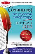 И. И. Коган, Н. В. Козловская - Сочинения по русской литературе. Все темы 2012 г.