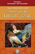 Татьяна Зинкевич-Евстигнеева -Тайный шифр женских сказок