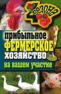 С. П. Кашин - Прибыльное фермерское хозяйство на вашем участке