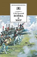 Лев Толстой -Война и мир. Том 3