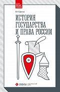 Федор Игоревич Долгих -История государства и права России