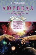 Ян Раздобурдин - Аюрведа. Философия, диагностика, Ведическая астрология