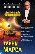 Игорь Станиславович Прокопенко -Тайны Марса
