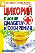 Вера Куликова -Цикорий против диабета и ожирения