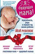 Надежда Андреева -Я – будущая мама! Беременность, роды и первый год жизни ребенка