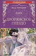 Иван Тургенев - Дворянское гнездо. Отцы и дети (сборник)