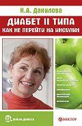 Наталья Андреевна Данилова -Диабет II типа. Как не перейти на инсулин