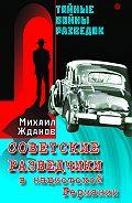Михаил Жданов - Советские разведчики в нацистской Германии