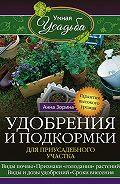 Анна Зорина - Удобрения и подкормка для приусадебного участка. Гарантия высокого урожая