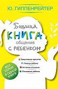 Юлия Гиппенрейтер -Большая книга общения с ребенком