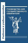 Коллектив Авторов - Руководство для государственного обвинителя