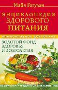 Майя Гогулан -Энциклопедия здорового питания. Большая книга о здоровой и вкусной пище