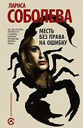 Лариса Соболева - Месть без права на ошибку
