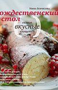 Нина Борисова -Рождественский стол. Самые вкусные угощения